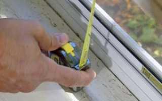 Как правильно замерять окна